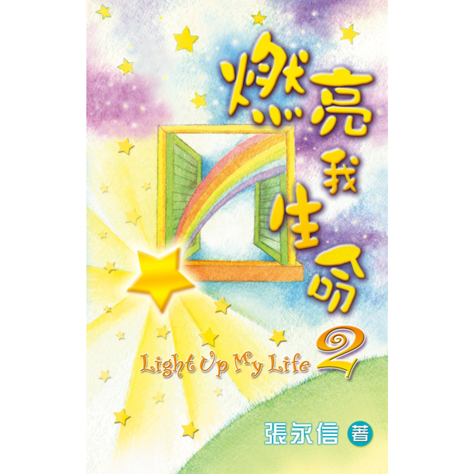 天道書樓 Tien Dao Publishing House 燃亮我生命 2
