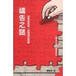 天道書樓 Tien Dao Publishing House 禱告之謎:從聖經思考一百個禱告問題