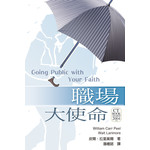 天道書樓 Tien Dao Publishing House 職場大使命