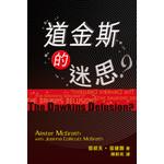 天道書樓 Tien Dao Publishing House 道金斯的迷思?