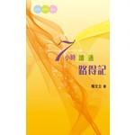 天道書樓 Tien Dao Publishing House 7小時讀通路得記