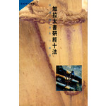 天道書樓 Tien Dao Publishing House 加拉太書研經十法
