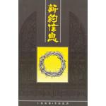 天道書樓 Tien Dao Publishing House 新約信息