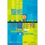天道書樓 Tien Dao Publishing House 聖經的神學詮釋