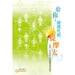 天道書樓 Tien Dao Publishing House 給你,後現代的提摩太:「提後」信息對新世代屬靈領袖的啟迪