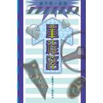 天道書樓 Tien Dao Publishing House 單程路:愛不是一面倒