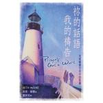 天道書樓 Tien Dao Publishing House 祢的話語,我的禱告:攻破屬靈生命中的堅壘