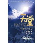 天道書樓 Tien Dao Publishing House 天堂:逆境中的希望