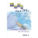 天道書樓 Tien Dao Publishing House 靈程歷奇:當我遇上難處時