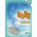 天道書樓 Tien Dao Publishing House 每日箴言:門徒的座右銘