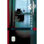 天道書樓 Tien Dao Publishing House 神為何袖手旁觀?