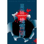 天道書樓 Tien Dao Publishing House 屬靈地雷陣