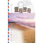 天道書樓 Tien Dao Publishing House 靈程歷奇主嚮導