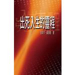 天道書樓 Tien Dao Publishing House 出死入生的靈程