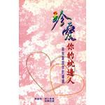 天道書樓 Tien Dao Publishing House 珍愛你的枕邊人:如何鞏固你的婚姻