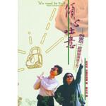 天道書樓 Tien Dao Publishing House 傾心吐意:與愛侶一起開啟溝通之門