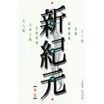 天道書樓 Tien Dao Publishing House 新紀元答客問(續篇)