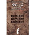 天道書樓 Tien Dao Publishing House 蠻荒白后:施瑪莉傳