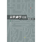 天道書樓 Tien Dao Publishing House 末世神學初探