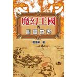 天道書樓 Tien Dao Publishing House 魔幻王國的心靈世界
