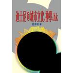 天道書樓 Tien Dao Publishing House 迪士尼@城市文化.神學.HK