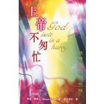 天道書樓 Tien Dao Publishing House 上帝不匆忙:放緩步伐的祝福