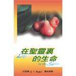 天道書樓 Tien Dao Publishing House 在聖靈裡的生命