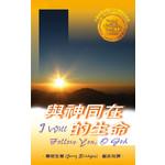 天道書樓 Tien Dao Publishing House 與神同在的生命