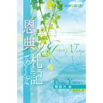 天道書樓 Tien Dao Publishing House 恩典札記:366篇精華伴讀