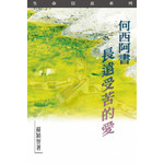 天道書樓 Tien Dao Publishing House 何西阿書:長遠受苦的愛