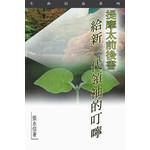 天道書樓 Tien Dao Publishing House 提摩太前後書:給新一代新領袖的叮嚀