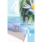 天道書樓 Tien Dao Publishing House 永不言棄