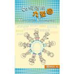 天道書樓 Tien Dao Publishing House 如何活用九型圖