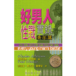 天道書樓 Tien Dao Publishing House 好男人性戰實錄(青年篇)
