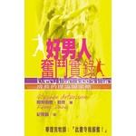 天道書樓 Tien Dao Publishing House 好男人奮鬥實錄:成長的理論與策略