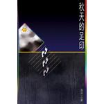 天道書樓 Tien Dao Publishing House 秋天的足印:下半場的困局與出路