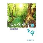 天道書樓 Tien Dao Publishing House 栽在溪水旁的生命:詩篇選讀