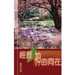 天道書樓 Tien Dao Publishing House 如何經歷神同在