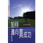 天道書樓 Tien Dao Publishing House 如何邁向真成功