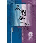 天道書樓 Tien Dao Publishing House 反對合一?!: 賈玉銘、基要主義與合一運動的糾結