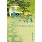 天道書樓 Tien Dao Publishing House 驀地一相逢:一個現代女性的成長與靈性
