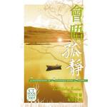 天道書樓 Tien Dao Publishing House 會晤孤靜