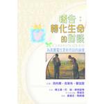 天道書樓 Tien Dao Publishing House 禱告:轉化生命的對談