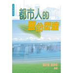 天道書樓 Tien Dao Publishing House 都市人的靈命塑造