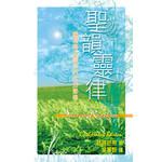 天道書樓 Tien Dao Publishing House 聖韻靈律:編寫轉化靈命的生活節奏