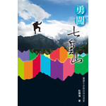 天道書樓 Tien Dao Publishing House 勇闖七重山