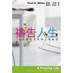 天道書樓 Tien Dao Publishing House 禱告人生