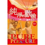 天道書樓 Tien Dao Publishing House 純淨的歡愉:合神心意的趣味人生