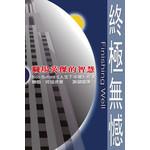 天道書樓 Tien Dao Publishing House 終極無憾:職場英傑的智慧