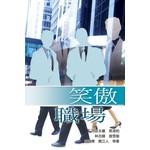 天道書樓 Tien Dao Publishing House 笑傲職場